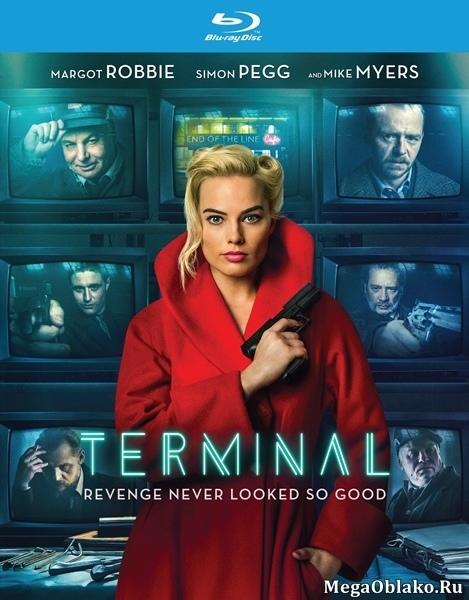 Конченая / Terminal (2018/BDRip/HDRip)