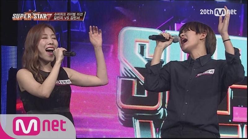 [SuperstarK7] Kim Min Seo vs Gil Min Jee - 'Only I Didn't Know' 151001 EP.07