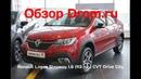 Renault Logan Stepway 2019 1.6 (113 л.с.) CVT Drive City - видеообзор