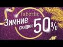 ЗИМНИЕ СКИДКИ 50% ВСЕГО 4 ДНЯ УСПЕЙ КУПИТЬ Фаберлик Faberlic ❤ Флюра Сагадеева