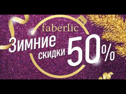 ЗИМНИЕ СКИДКИ - 50%! ВСЕГО 4 ДНЯ УСПЕЙ КУПИТЬ /Фаберлик/Faberlic ❤ Флюра Сагадеева