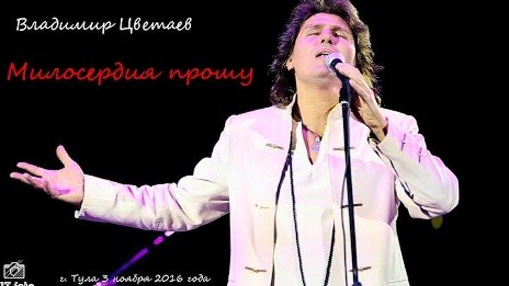 Владимир Цветаев - милосердия прошу (вечер памяти Игоря Талькова) Тула