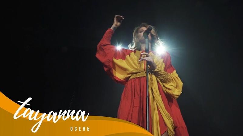 TAYANNA — Осень [Концерт «Фантастична жінка»]