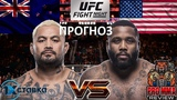 Марк Хант VS Джастин Уиллис - UFC Fight Night 142 (обзор и прогноз на бой) PRO MMA review
