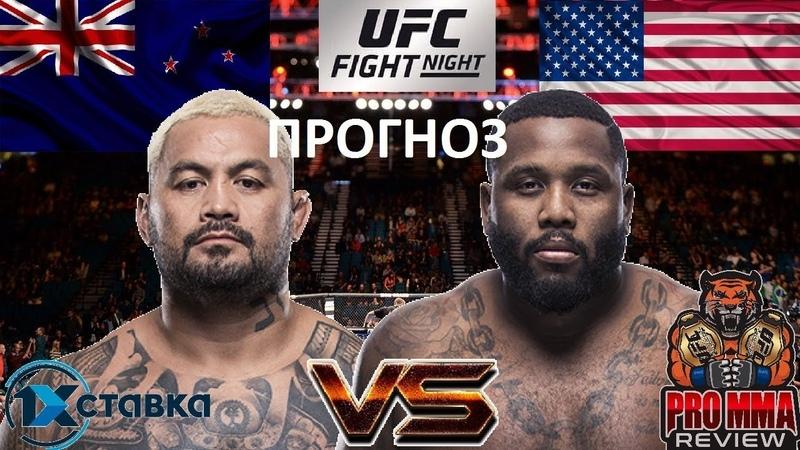 Марк Хант VS Джастин Уиллис - UFC Fight Night 142 (обзор и прогноз на бой) / PRO MMA review