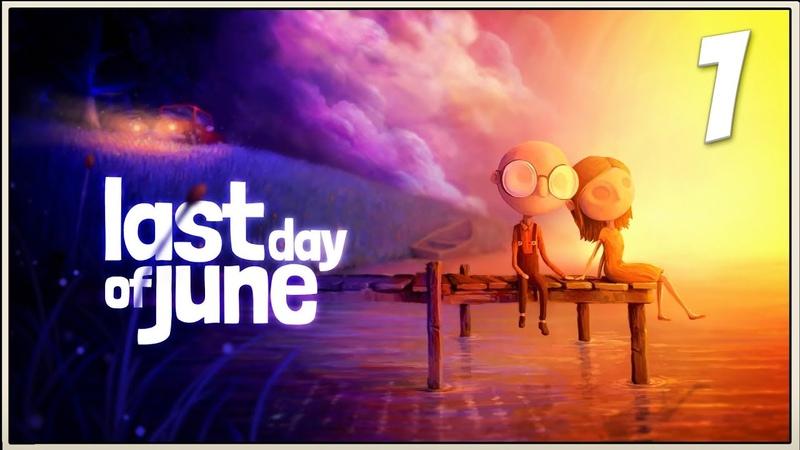 Last Day of June ★ 1: Самый важный день