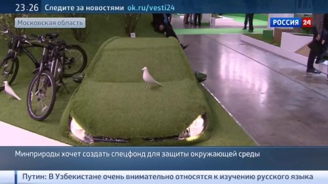Новости на Россия 24 • В Москве открылась международная выставка-форум ЭКОТЕХ