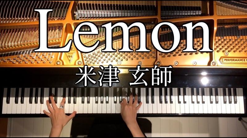 【ピアノ】Lemon『アンナチュラル』主題歌米津玄師弾いてみたPianoCANACANA