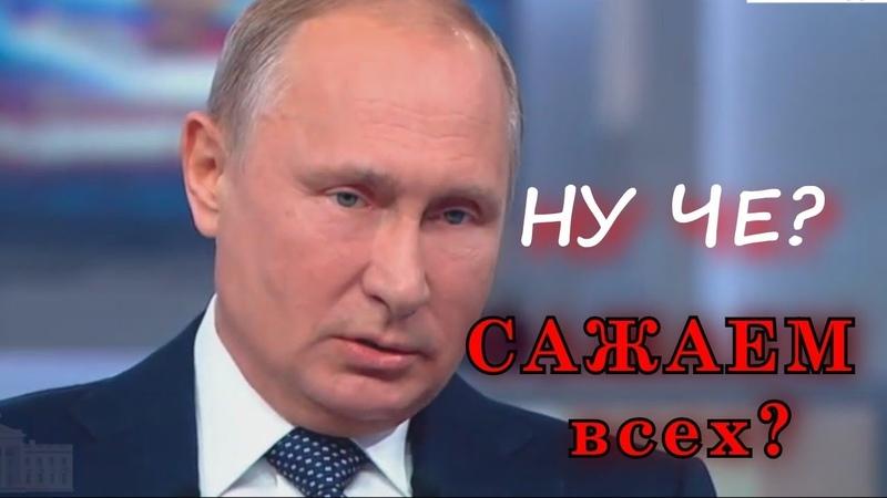 Ну че Путину задали вопрос о 282 статье на прямой линии