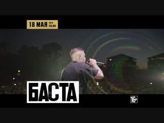 18.05.2019 Анонс. Концерт БАСТЫ в Екатеринбурге.