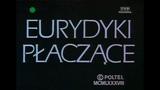 Anna German - Eurydyki płaczące | 1988 | Polska | Katowice