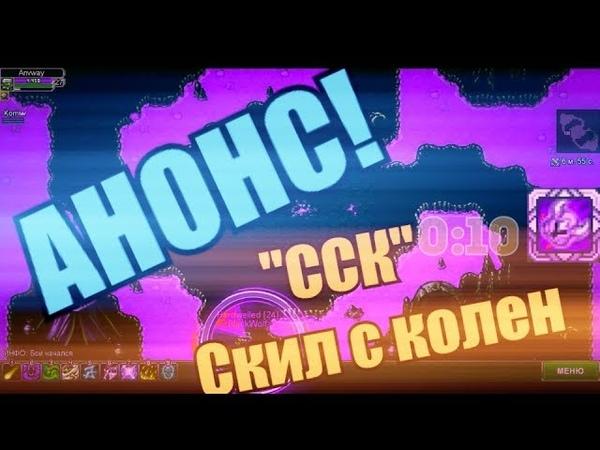 Warspear Online (anway) АНОНС рубрики СсК!