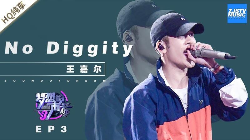 [ 纯享 ]王嘉尔《no diggity》《梦想的声音3》EP3 20181109 浙江卫视官方音乐HD
