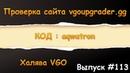 Проверка вывода Халява VGO 113