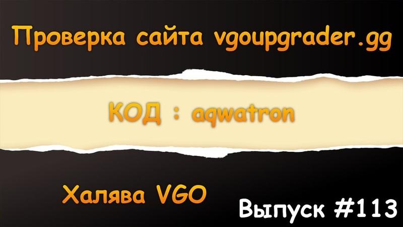 Проверка вывода vgoupgrader.gg | Халява VGO 113
