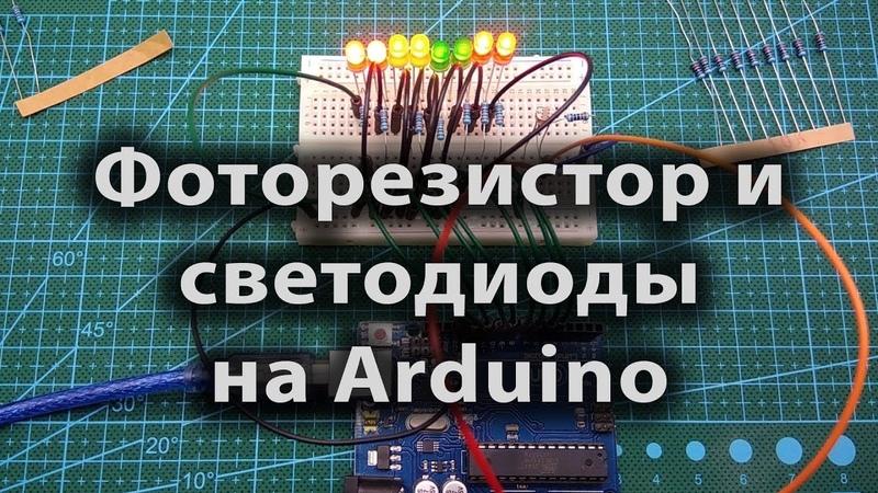 Фоторезистор и светодиоды на Arduino