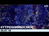 [Игровые новости] #Утренний Космос 26.07.2018