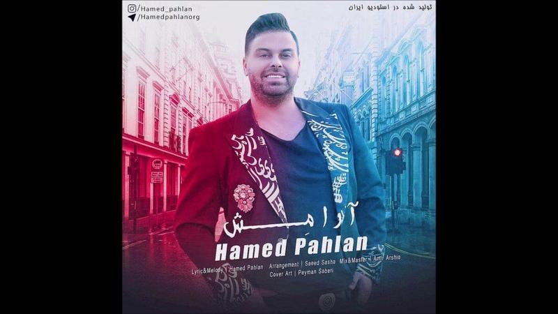 Hamed Pahlan - Aramesh (2018) حامد پهلان - آرامش