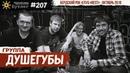 Душегубы - Бутлег 207