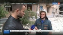 Новости на Россия 24 • На месте взрыва в Волгограде задействована тяжелая техника