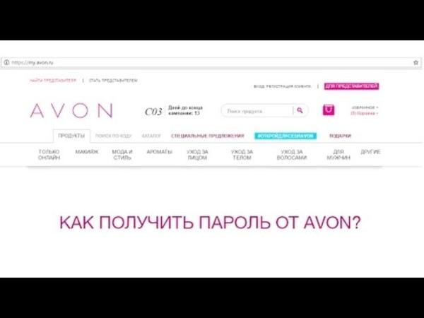 Инструкция Как получить пароль на сайте Avon