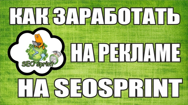 Сеоспринт регистрация 270 рублей в день