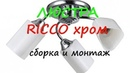 Люстра RICCO хром СБОРКА и монтаж