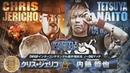 NJPW Wrestle Kingdom 13 Tetsuya Naito vs Chris Jericho highlights
