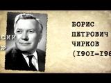Гордость Вятки (Борис Чирков)