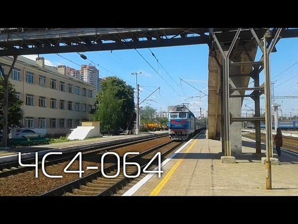 ЧС4-064 (КВР) | № 46 Ужгород - Лисичанск