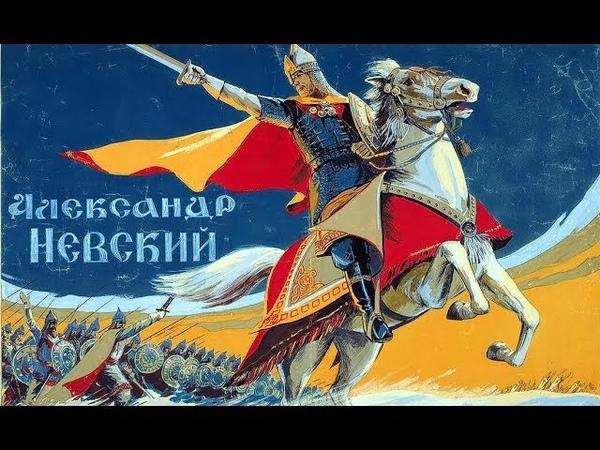 АЛЕКСАНДР НЕВСКИЙ (советский исторический фильм)