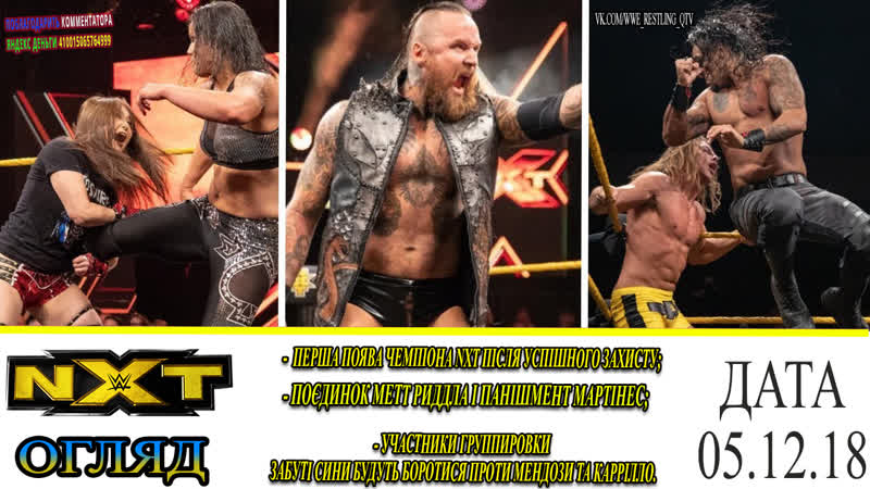 [Wrestling Ukraine]Highlights]WWE NXT 5 December 2018 HD]Огляд Українською]