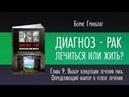 КнИгИ КОТОРЫМ ЦеНы Н Е Т ДИАГНОЗ РАК ЛЕЧИТЬСЯ ИЛИ ЖИТЬ Часть 4