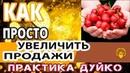 Андрей Дуйко Как сделать прасад для привлечения клиентов