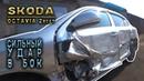 91 Skoda OCTAVIA 2 Ремонт после сильного ДТП Body Repair