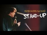 ПЕРВОАПРЕЛЬСКИЙ STAND-UP