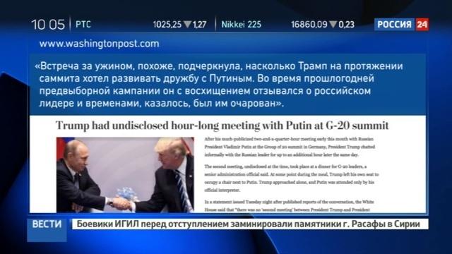 Новости на Россия 24 • Вторая секретная встреча Трампа и Путина: правда или вымысел