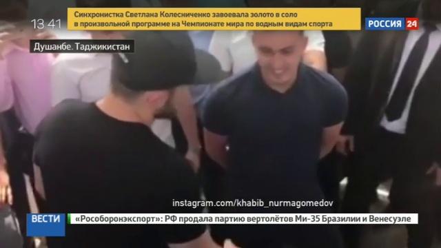 Новости на Россия 24 • Хабиб Нурмагомедов в шутку нокаутировал своего поклонника