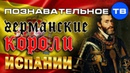 Германские короли Испании Познавательное ТВ Артём Войтенков