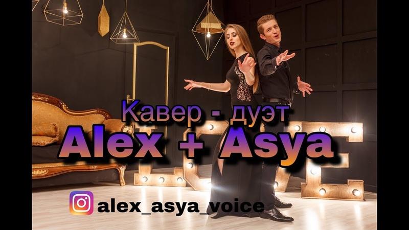Вокальный кавер - дуэт Alex Asya ПРОМО PROMO 2018 -2019 (cover версии популярных песен)