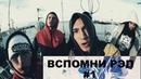 ОУ74 ft Brick Bazuka - Крим / Вспомни рэп 1