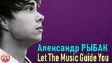 Александр Рыбак - Let The Music Guide You