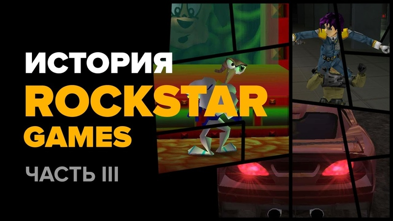История компании Rockstar. Часть 3 Oni, Midnight Club, Earthworm Jim 3D...