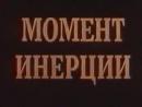 Момент инерции. Маховик (СССР)