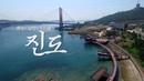 진도 관광영상 공모전 (동상) - 역사와 낭만이 있는 섬, 진도