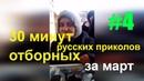 30 Минут отборных русских приколов за Март 2019 Год Выпуск 1