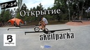 СКЕЙТПАРК В КИШИНЕВЕ Раскатали на BMX по новому парку