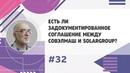 ▶32. Есть ли задокументированное соглашение между СовЭлМаш и Solargroup l Дмитрий Дуюнов