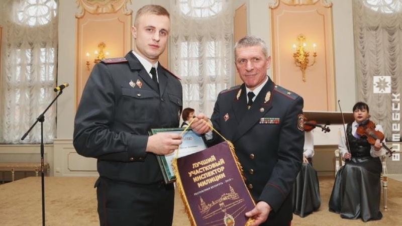 Лучшие участковые инспекторы служат в Витебской области 19.11.2018