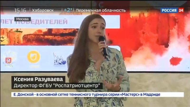 Новости на Россия 24 • Послы Победы помогут организовать мероприятия 9 мая